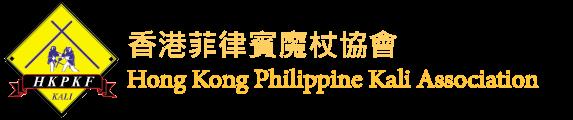 香港菲律賓魔杖協會